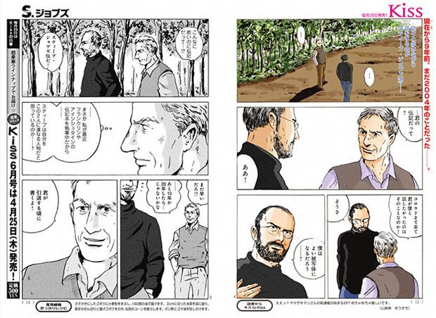 13.03.25-Jobs_Manga