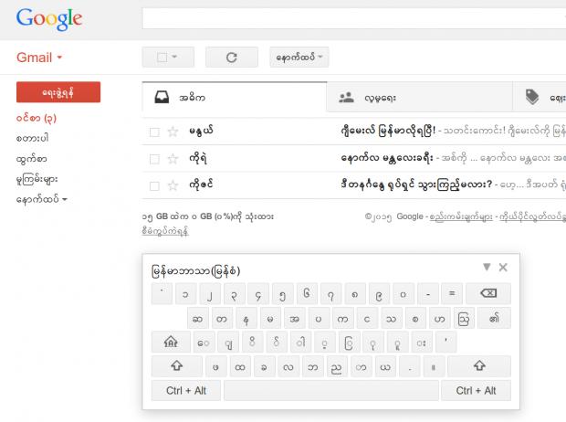 Gmail in Burmese