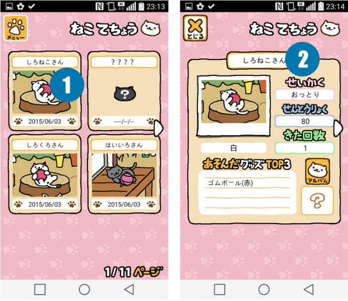 neko-atsume-how-to-play-rename-01