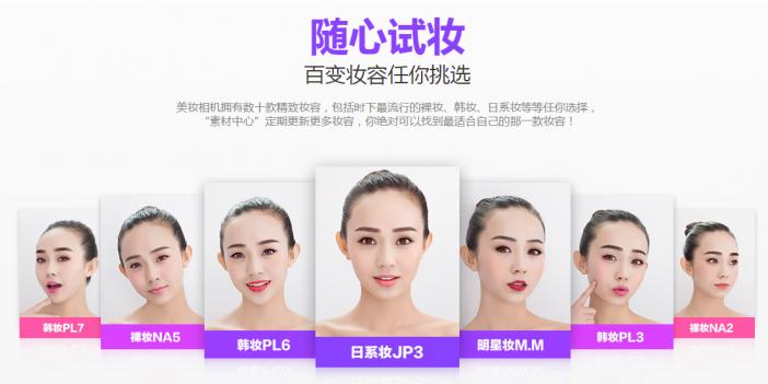 MakeupPlus-2